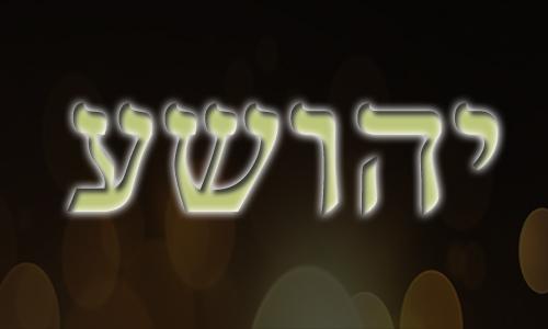 yahshua1